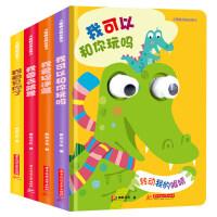 大眼睛动物故事书全四册宝宝动手互动趣味绘本