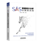 SAS数据统计分析与编程实践