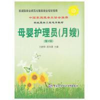 母婴护理员(月嫂第2版家政服务工程适用教材) 中国劳动社会保障出版社(出版社供货 确保正版)