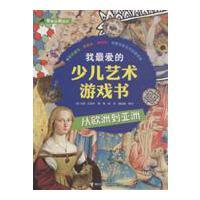 【旧书二手书8新正版】 从欧洲到亚洲-我爱的少儿艺术游戏书 9787544829076 贝盖尔