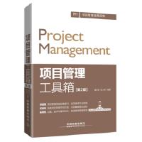 【二手旧书9成新】项目管理工具箱(第2版)康路晨 胡立朋中国铁道出版社9787113220044