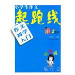 俞老师教作文:小学作文起跑线・作文初学入门(2年级)升级版
