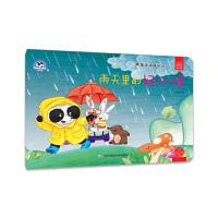 熊猫派派3:雨天里的好心情