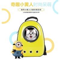 宠物太空舱背包小狗包猫包户外背包便携双肩宠物背包黄色包邮