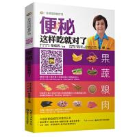 【二手书8成新】会说话的食疗书(第1辑:便秘这样吃就对了 张晔,柴瑞震 湖北科学技术出版社