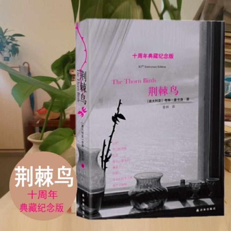 正版书籍 荆棘鸟 十周年典藏纪念版 考琳·麦卡洛 一部世界的家世小说 经典外国青春文学 译林出版社