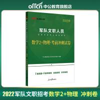 中公教育2021军队文职人员招聘考试教材:数学2+物理考前冲刺试卷(全新升级)