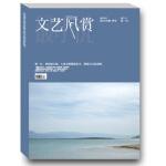 文艺风赏�q第一日2013/01总第122期