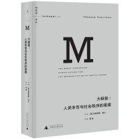 理想国译丛・大断裂:人类本性与社会秩序的重建(NO:010)
