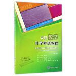 中职数学升学考试教程(第二版)