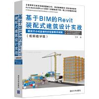 基于BIM的Revit装配式建筑设计实战(视频教学版)