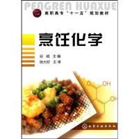 烹饪化学 化学工业出版社