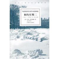 【二手旧书9成新】相约星期二,阿尔博姆,吴洪,上海译文出版社,9787532744206