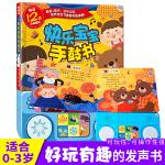 快乐宝宝手鼓书 乐乐趣童书 0-1-2-3岁婴儿宝宝益智玩具发声书 幼儿早教有声读物 儿童点读认知绘本 拍打音乐启蒙书