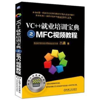 VC就业培训宝典之MFC视频教程吕起民  著机械工业出版社9787111463788【直发】