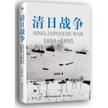 清日战争1894-1895