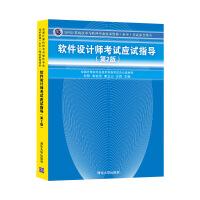 软件设计师考试应试指导 第2版 全国计算机技术与软件专业技术资格 水平 考试参考用书