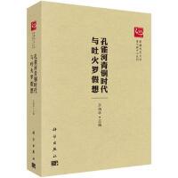 【按需印刷】-孔雀河青铜时代与吐火罗假想