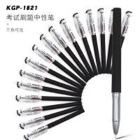 【单件包邮】晨光中性笔学习文具学生考试专用黑色高碳素水笔KGP-1821