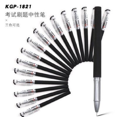【单件包邮】晨光中性笔学习文具学生考试专用黑色高碳素水笔KGP-1821 12支包邮 磨砂笔杆 高档笔