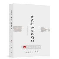 【人民出版社】清末社会变革剪影