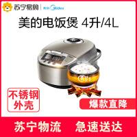 【苏宁易购】Midea/美的电饭煲智能4L家用电饭煲WFS4057 预约柴火饭2-3-4-5人