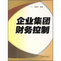 【二手书8成新】企业集团财务控制 胡逢才 暨南大学出版社