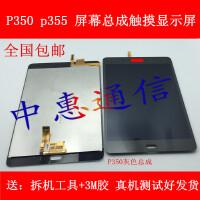 适用于三星P355Y 触摸屏 P350 P355C p355内外显示屏液晶屏幕总成 P350 白色 屏幕总成 +钢化膜