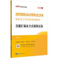 中公教育2021北京市面向社会公开招考社会工作者到社区工作考试教材:真题汇编及全真模拟试卷