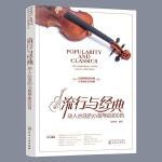 正版 流行与经典动人心弦的小提琴曲100首 小提琴经典独奏曲谱集 小提琴入门自学教材教程书 小提琴曲谱流行歌曲 小提琴