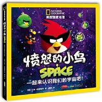 美国国家地理 愤怒的小鸟SPACE 儿童天文书籍 课外读物正版