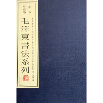 毛泽东书法系列 豪华函套共四册