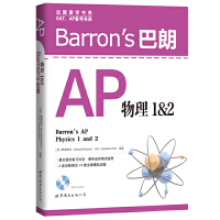 Barron's 巴朗AP物理1&2