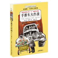长青藤国际大奖小说・第七辑:手推车大作战
