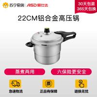 【苏宁易购】爱仕达22CM 经典压力锅 铝合金高压锅六保险T型 燃气专用JXT7522