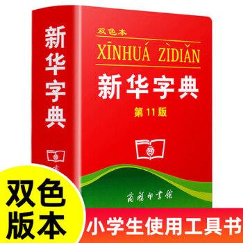 正版 新华字典 第11版 双色本 商务印书馆 广东省内6本起包邮