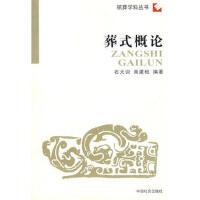【正版二手书9成新左右】葬式概论 石大川,来建础著 中国社会出版社