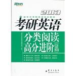 2013考研英语分类阅读高分进阶 新东方考研英语命题研究组 9787800807053