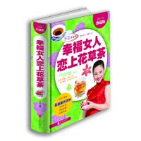 【二手旧书8成新】幸福女人恋上花草茶(超值全彩珍藏版) 攸宜 9787550226753 北京联合出版社