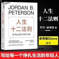 """现货正版 中文版 人生十二法则 解决人生80%的不如意 龙虾教授""""带你摆脱混乱生活 自我实现成功励志正能量心理学畅销书"""