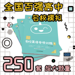 恋练有题-名校英语专项训练合订本(高一)