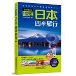 日本四季旅行(第2版)