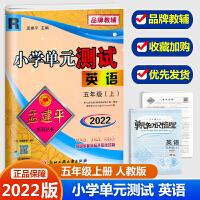 【预售2021秋新版】孟建平五年级上册英语小学单元测试卷人教版
