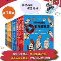 半小时漫画中国史西游记漫画三国演义漫画水浒传漫画三十六计有故事的成语儿童漫画书6-7-10岁幽默搞笑少儿童版全16册小