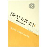 【二手书8成新】世纪大讲堂(第12辑 凤凰卫视 辽宁人民出版社