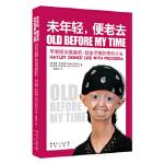 [二手旧书9成新],未年轻便老去,Hayley Okines, Kerry Okines,9787536067431,