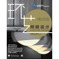 中青新世纪高等院校环境艺术设计教材:照明设计(中青雄狮)