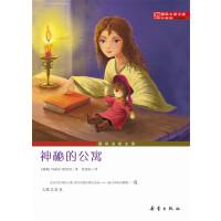 国际大奖小说・升级版――神秘的公寓