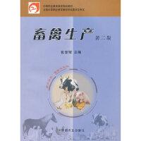 【旧书二手书8成新】畜禽生产 第二版第2版 张登辉 中国农业出版社 9787109133709