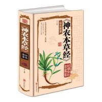 正版 神农本草经(彩色图鉴 超值全彩珍藏版)